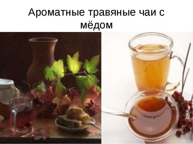 Ароматные травяные чаи с мёдом