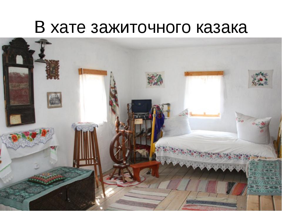 В хате зажиточного казака