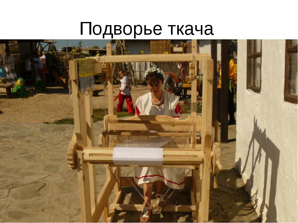 Подворье ткача