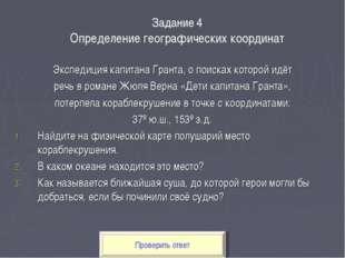 Задание 4 Определение географических координат Экспедиция капитана Гранта, о