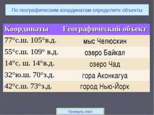 По географическим координатам определите объекты мыс Челюскин озеро Байкал оз