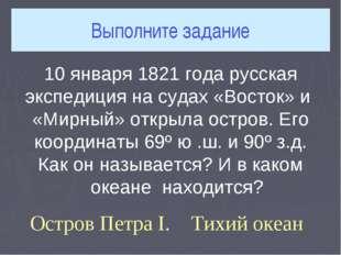 Выполните задание 10 января 1821 года русская экспедиция на судах «Восток» и