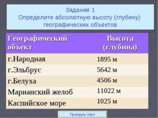 Проверить ответ 1895 м 5642 м 4506 м 11022 м 1025 м Задание 1 Определите абсо