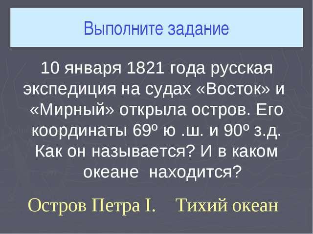 Выполните задание 10 января 1821 года русская экспедиция на судах «Восток» и...