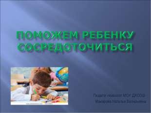 Педагог-психолог МОУ ДХСОШ Макарова Наталья Валерьевна