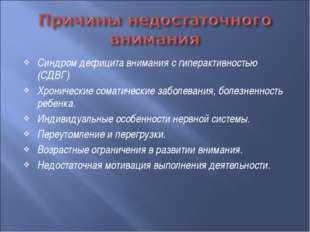 Синдром дефицита внимания с гиперактивностью (СДВГ) Хронические соматические