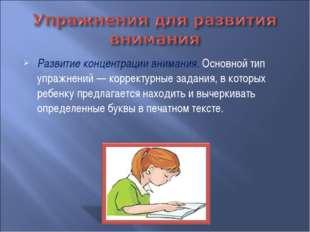 Развитие концентрации внимания. Основной тип упражнений — корректурные задани