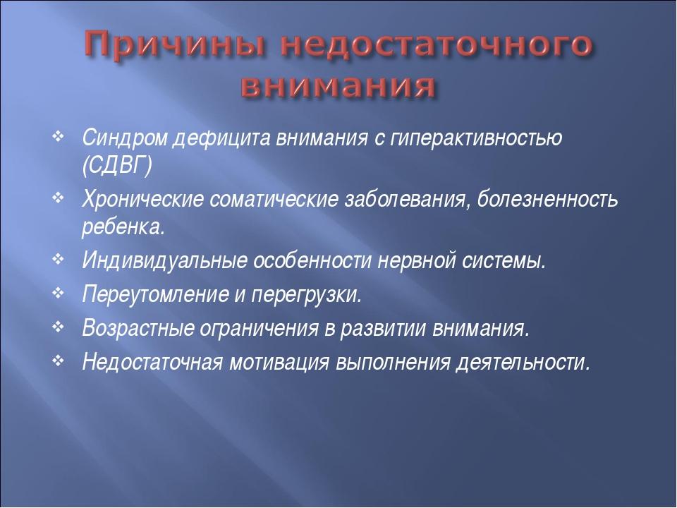 Синдром дефицита внимания с гиперактивностью (СДВГ) Хронические соматические...