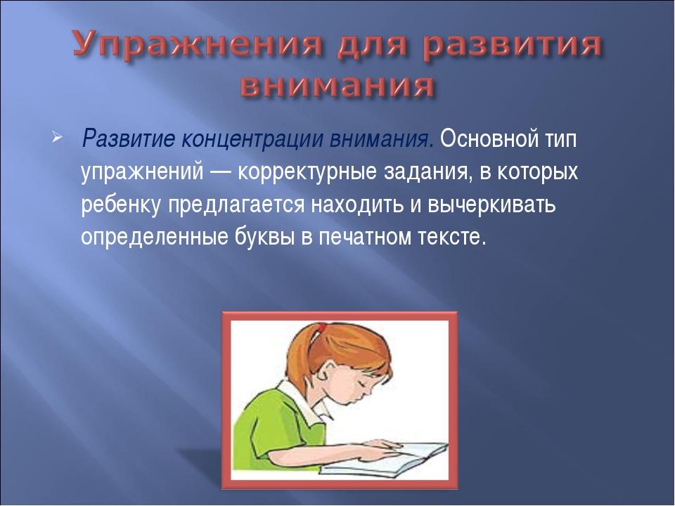 Развитие концентрации внимания. Основной тип упражнений — корректурные задани...