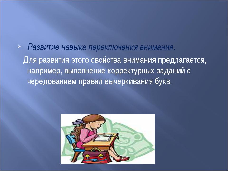Развитие навыка переключения внимания. Для развития этого свойства внимания п...