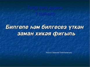 Татар теле дәресе 3 сыйныф Билгеле һәм билгесез үткән заман хикәя фигыль Укыт