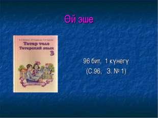 Өй эше 96 бит, 1 күнегү (С.96, З. № 1)