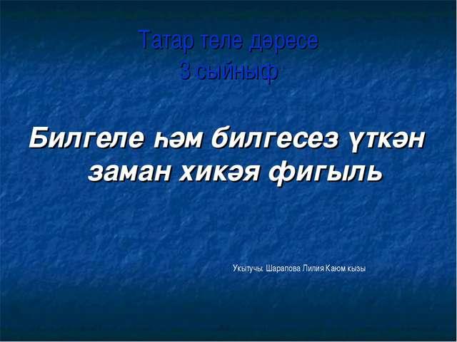 Татар теле дәресе 3 сыйныф Билгеле һәм билгесез үткән заман хикәя фигыль Укыт...