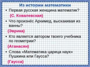 Первая русская женщина математик? (С. Ковалевская) Что произнёс Архимед, выск
