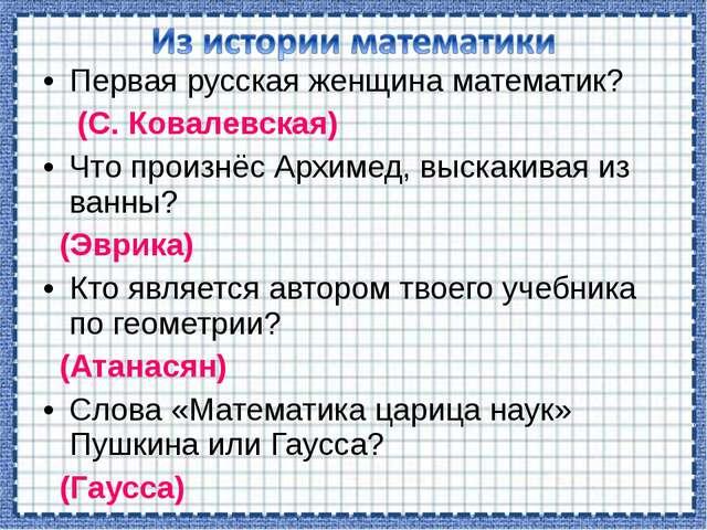 Первая русская женщина математик? (С. Ковалевская) Что произнёс Архимед, выск...