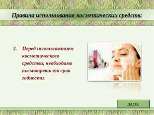Правила использования косметических средств: Перед использованием косметическ