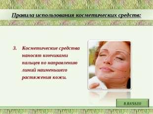 Правила использования косметических средств: Косметические средства наносят к