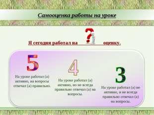 На уроке работал (а) не активно, и не всегда правильно отвечал (а) на вопросы