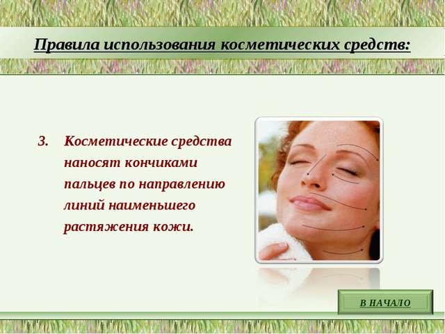 Правила использования косметических средств: Косметические средства наносят к...