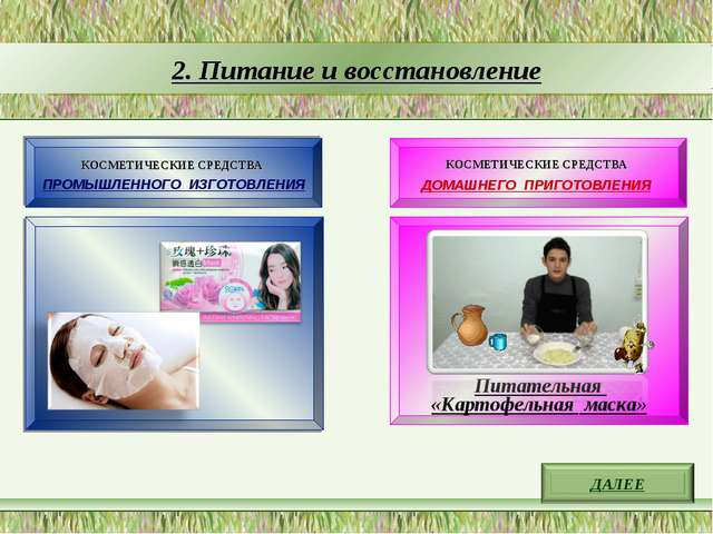 Питательная «Картофельная маска» 2. Питание и восстановление КОСМЕТИЧЕСКИЕ С...