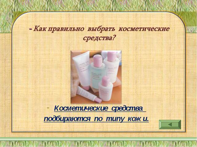 Косметические средства подбираются по типу кожи.