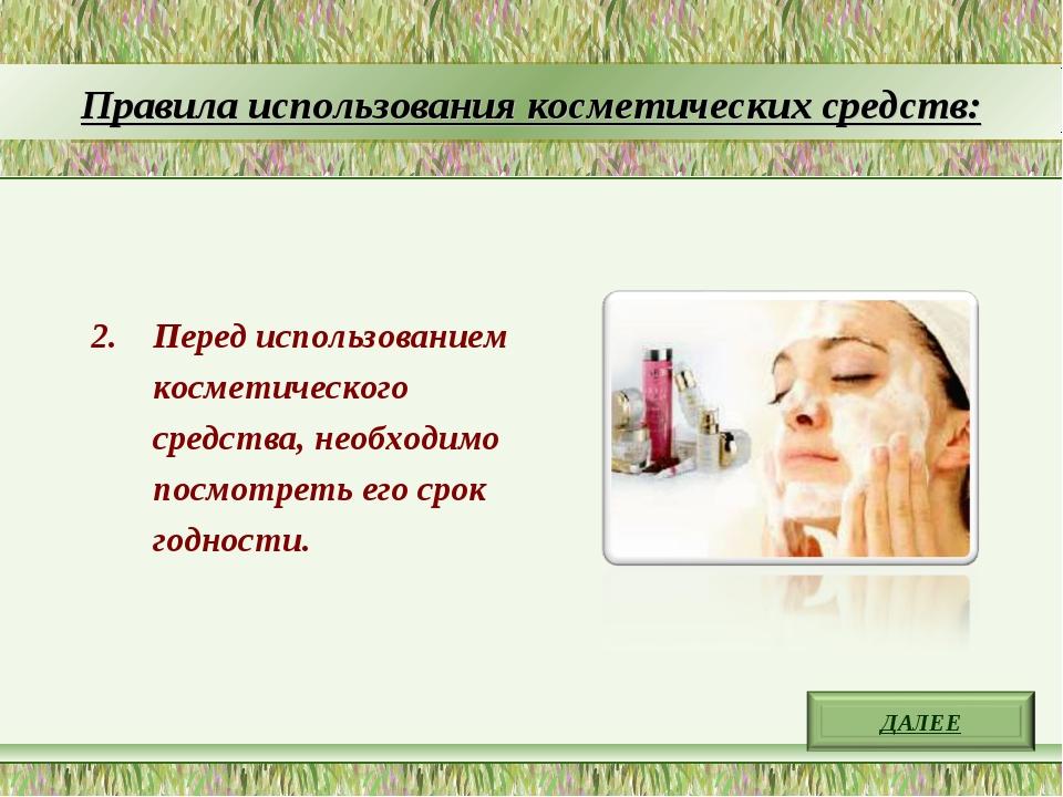 Правила использования косметических средств: Перед использованием косметическ...