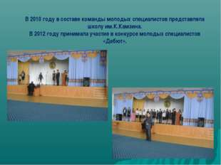 В 2010 году в составе команды молодых специалистов представляла школу им.К.Ка