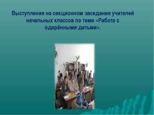 Выступление на секционном заседание учителей начальных классов по теме «Работ
