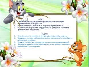 Цели: Способствовать полноценному развитию личности через самовыражение и тв