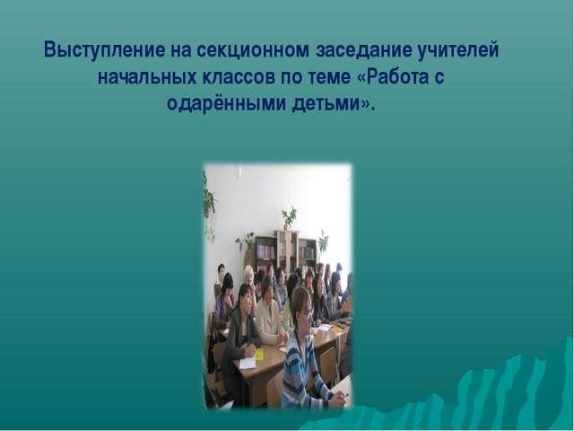 Выступление на секционном заседание учителей начальных классов по теме «Работ...