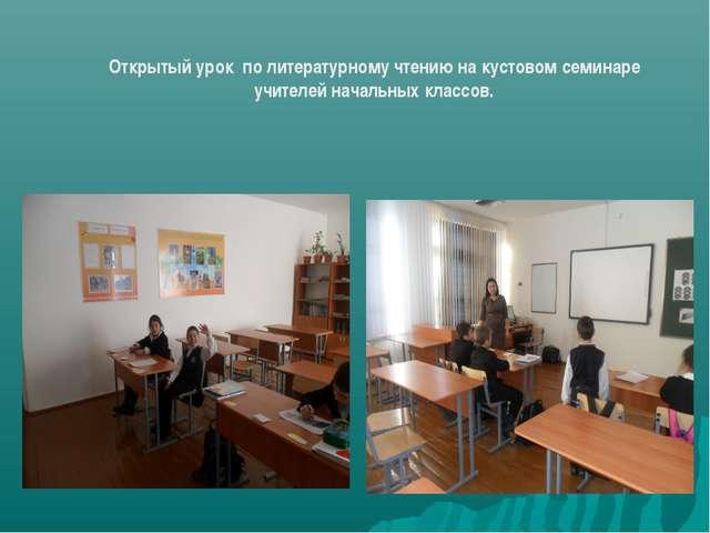 Открытый урок по литературному чтению на кустовом семинаре учителей начальных...