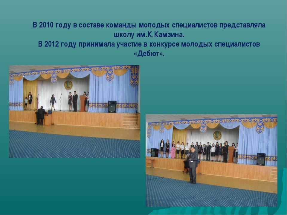 В 2010 году в составе команды молодых специалистов представляла школу им.К.Ка...