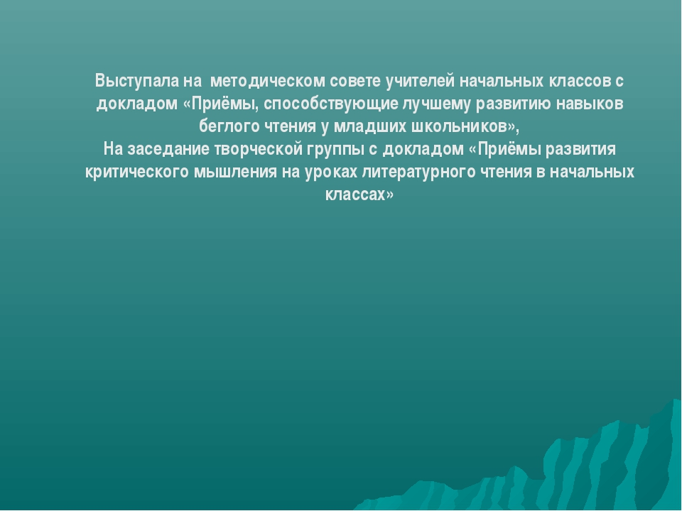 Выступала на методическом совете учителей начальных классов с докладом «Приём...