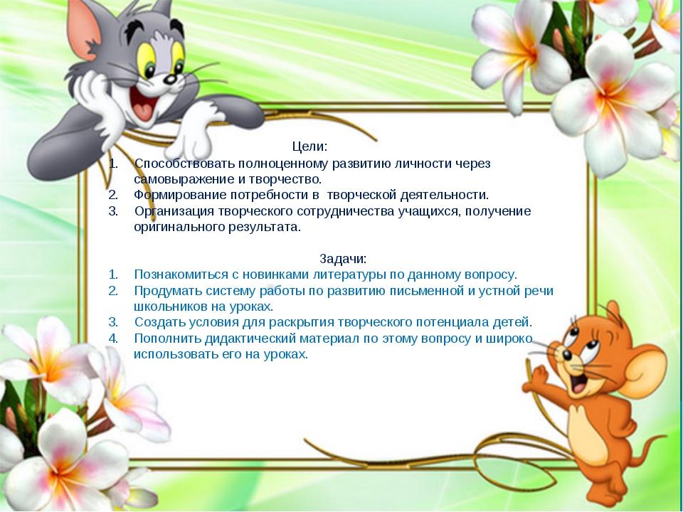 Цели: Способствовать полноценному развитию личности через самовыражение и тв...