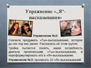 """Упражнение «""""Я""""-высказывания» Упражнение №2: Сначала продумать «Ты»-высказыва"""