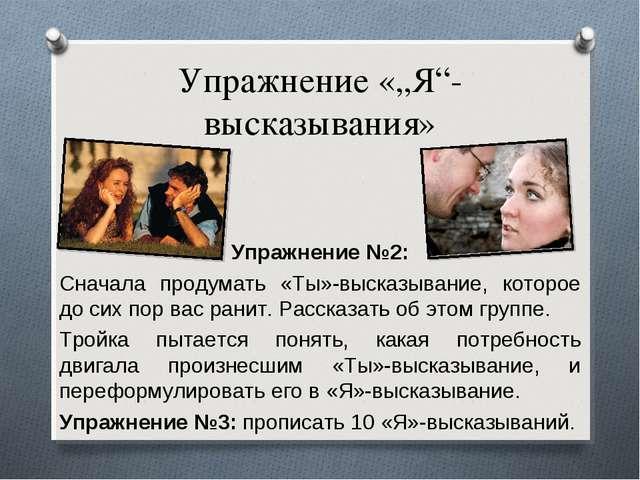"""Упражнение «""""Я""""-высказывания» Упражнение №2: Сначала продумать «Ты»-высказыва..."""