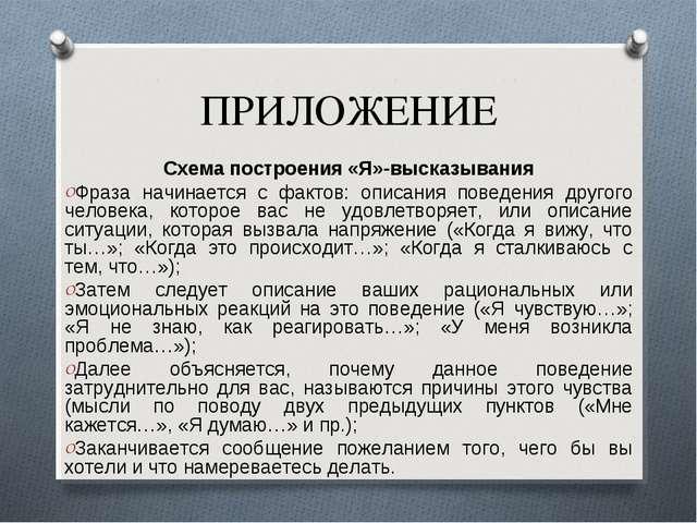 ПРИЛОЖЕНИЕ Схема построения «Я»-высказывания Фраза начинается с фактов: описа...