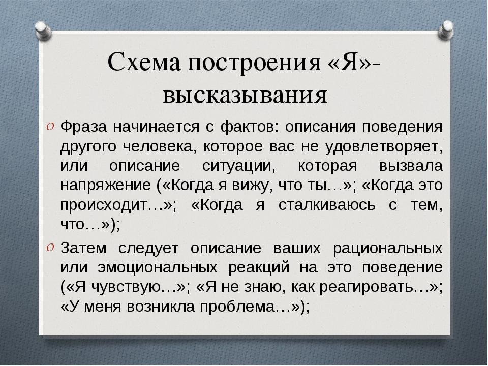 Схема построения «Я»-высказывания Фраза начинается с фактов: описания поведен...