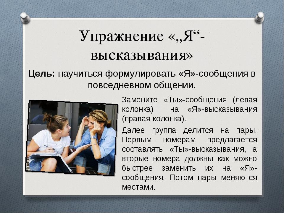 """Упражнение «""""Я""""-высказывания» Цель: научиться формулировать «Я»-сообщения в п..."""