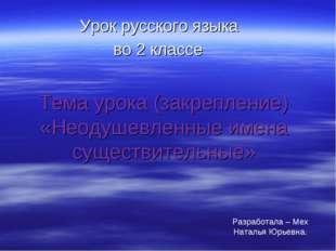 Урок русского языка во 2 классе Тема урока (закрепление) «Неодушевленные имен