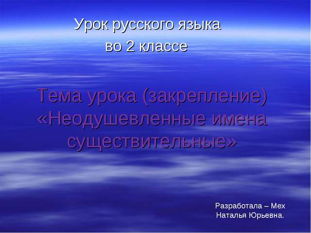 Урок русского языка во 2 классе Тема урока (закрепление) «Неодушевленные имен...