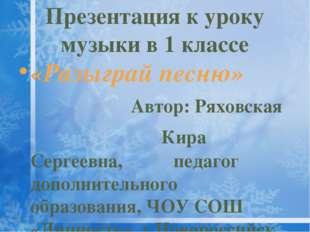 Презентация к уроку музыки в 1 классе «Разыграй песню»  Автор: Ряховская