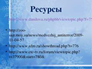 Ресурсы http://www.danilova.ru/phpbb/viewtopic.php?f=752&t=7635125 http://zoo