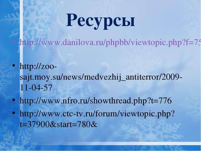 Ресурсы http://www.danilova.ru/phpbb/viewtopic.php?f=752&t=7635125 http://zoo...