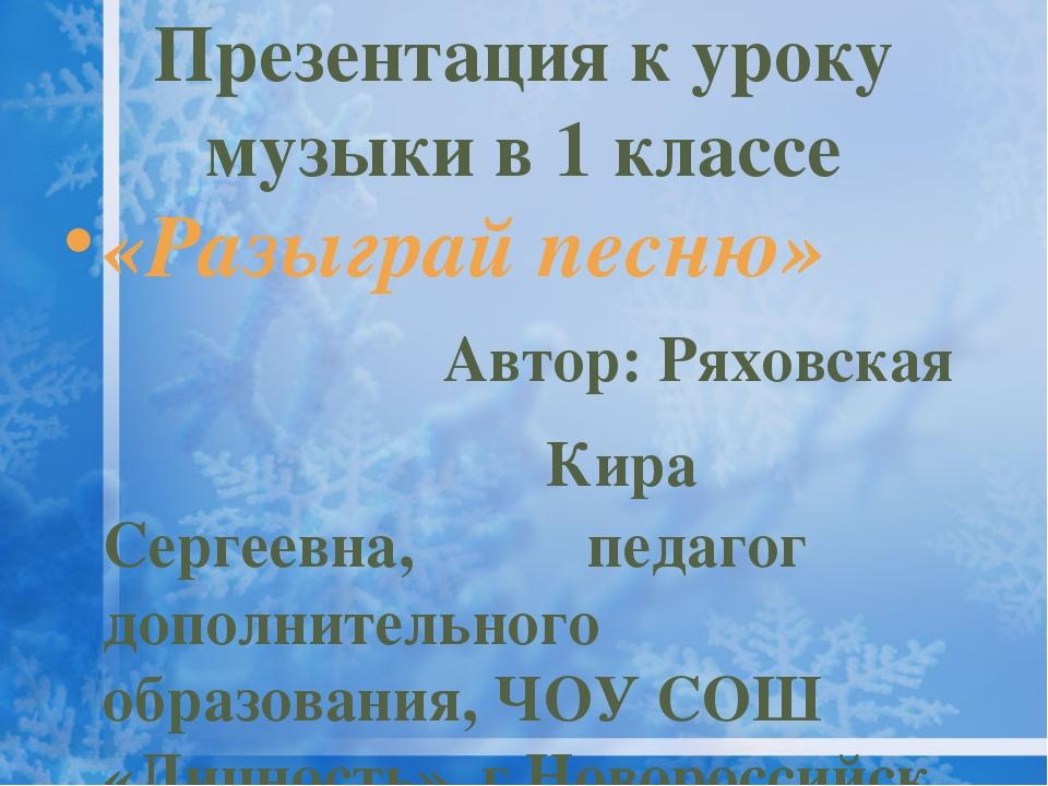 Презентация к уроку музыки в 1 классе «Разыграй песню»  Автор: Ряховская...