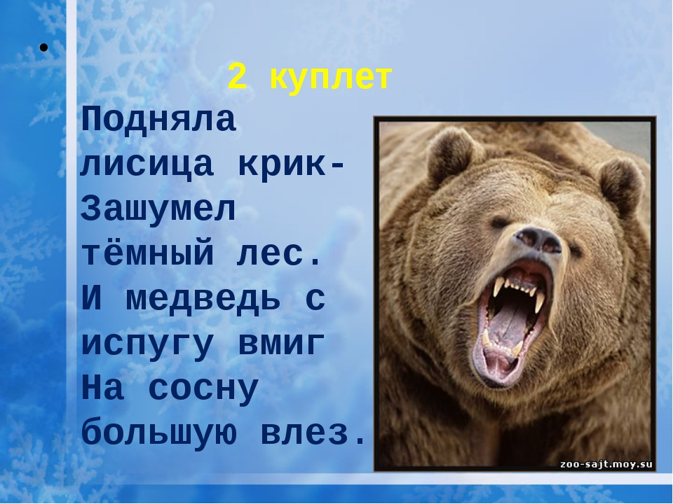 Подняла лисица крик- Зашумел тёмный лес. И медведь с испугу вмиг На сосну бо...