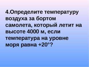 4.Определите температуру воздуха за бортом самолета, который летит на высоте