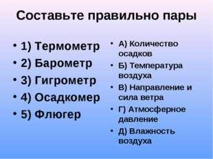 Составьте правильно пары 1) Термометр 2) Барометр 3) Гигрометр 4) Осадкомер 5