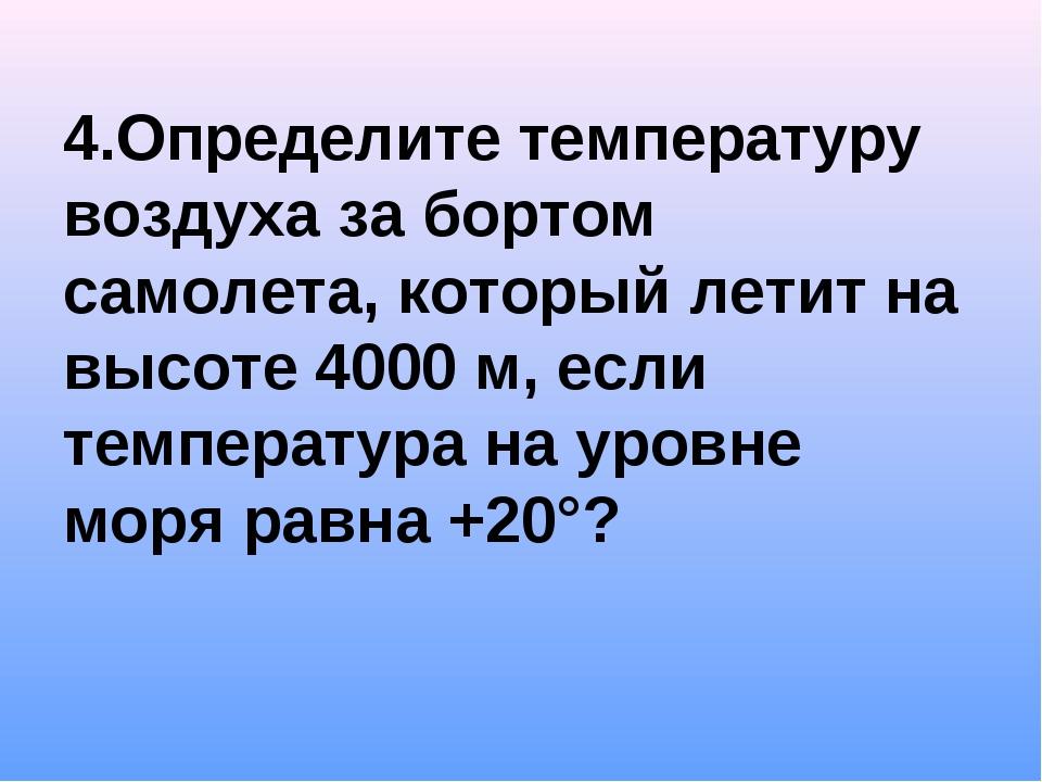 4.Определите температуру воздуха за бортом самолета, который летит на высоте...