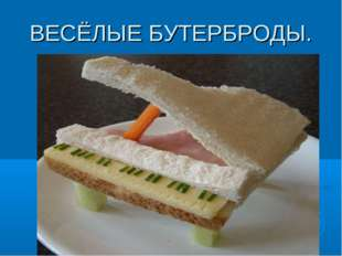 ВЕСЁЛЫЕ БУТЕРБРОДЫ.